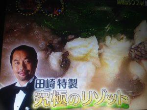 田崎真也さんの究極のリゾット
