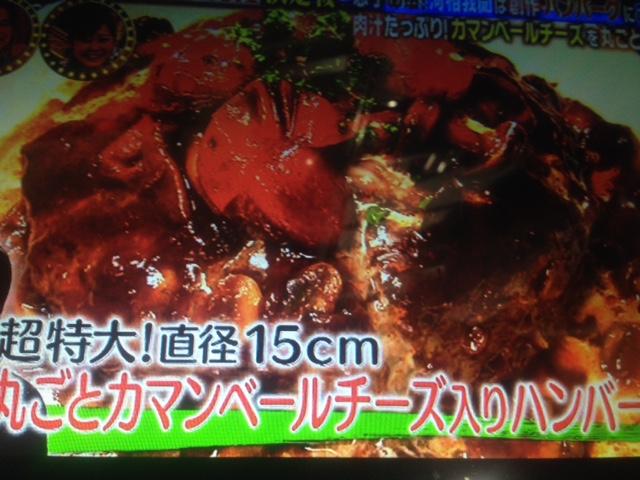 業者パスタ&ハンバーグ・坦々うどん 節約レシピ【有吉ゼミ】