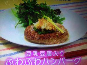 ふわふわハンバーグ