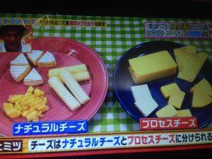 ヒルナンデス チーズ