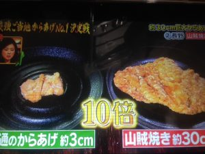 長野県 松本からあげセンター 山賊焼き