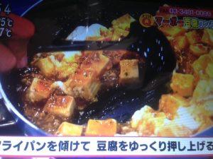 あさイチ 麻婆豆腐