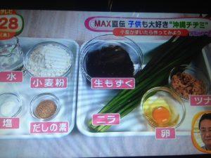 めざましテレビ 沖縄チヂミ