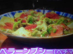 めざましテレビ 沖縄料理