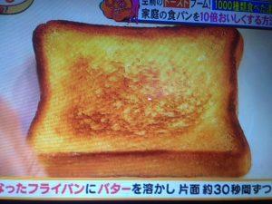 トーストをフライパンで焼く