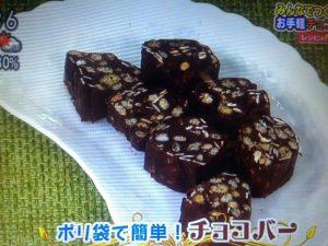 チョコバー レシピ