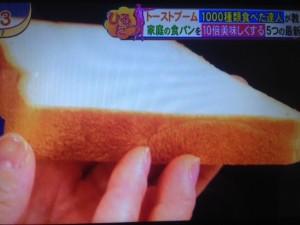 バイキング 食パン
