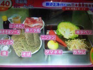 日本蕎麦焼きそば