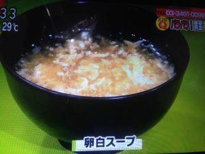 卵白スープ レシピ