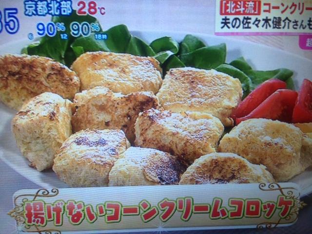 北斗晶の揚げない!油揚げコーンクリームコロッケ レシピ【あさチャン】