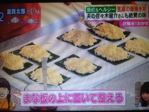 北斗晶 木綿豆腐 蒲焼き丼