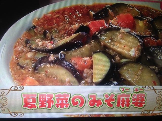 北斗晶の夏野菜のみそ麻婆(マーボー)レシピ【あさチャン】