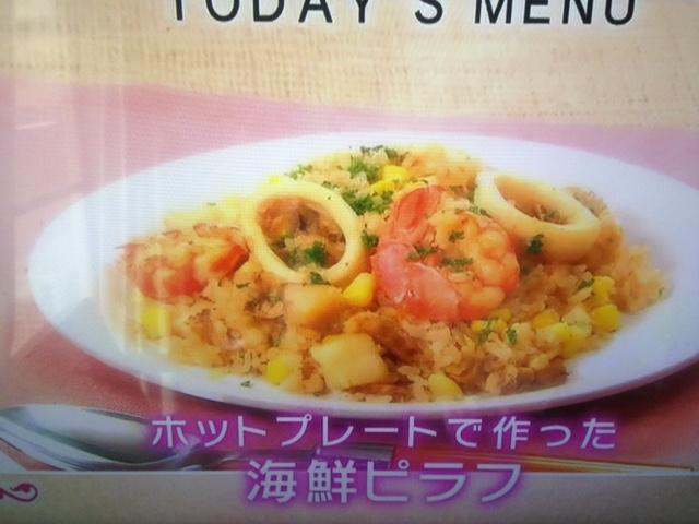 【めざましテレビ】ジャングルポケット レシピ~海鮮ピラフ・ささみのステーキ梅肉ソース和え