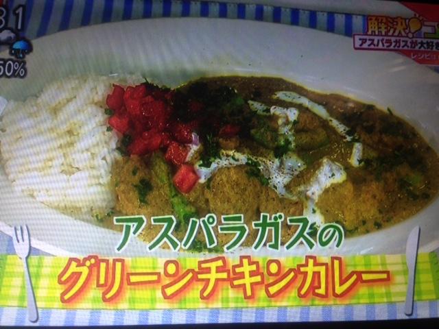 コウケンテツ流!アスパラガスのグリーンチキンカレー レシピ【あさイチ】