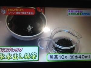 ためしてガッテン 緑茶