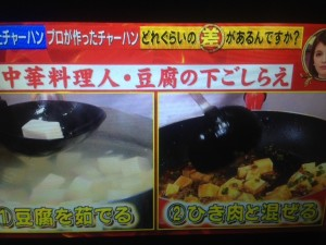 この差って何ですか? 麻婆豆腐