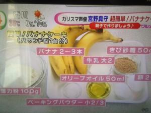 めざましテレビ バナナケーキ