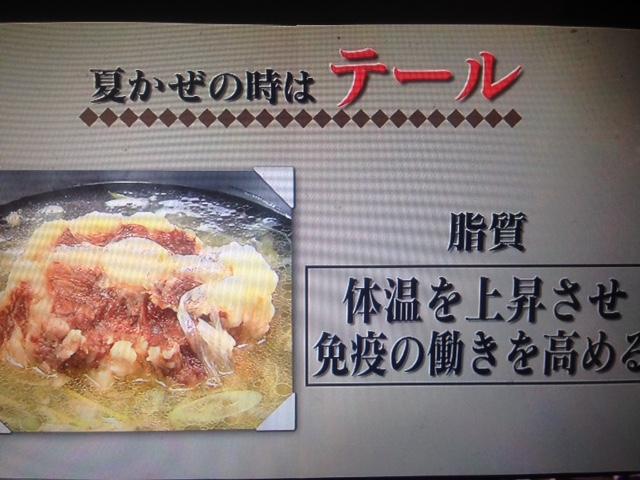 牛肉の食べ分け術!夏風邪にはテールスープ【林修の今でしょ講座】
