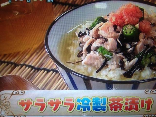 北斗晶流!ささみのサラサラ冷製冷やし茶漬け レシピ【あさチャン】