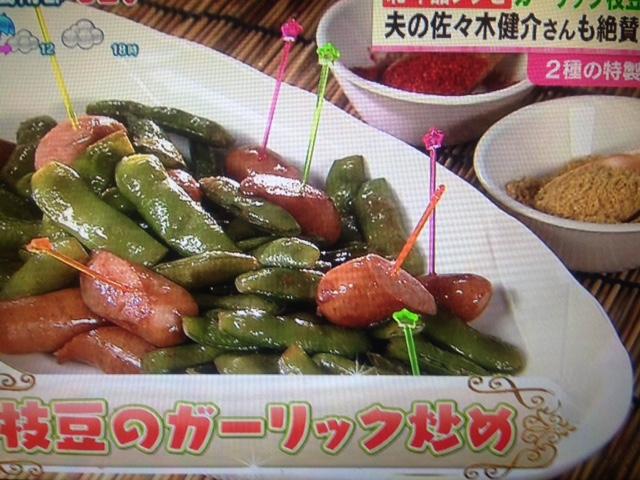 【あさチャン】北斗晶の特製スパイスで食べる枝豆のガーリック焼き レシピ