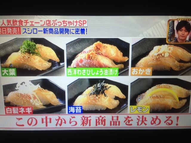 【ジョブチューン】スシローおすすめの食べ方&冷凍マグロの解凍方法&新メニュー