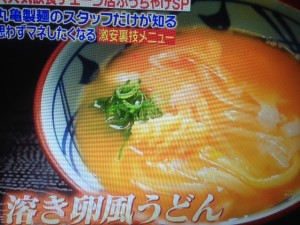 ジョブチューン 丸亀製麺