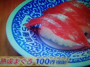 トリックハンター 回転寿司