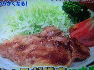 トリックハンター 豚のしょうが焼き