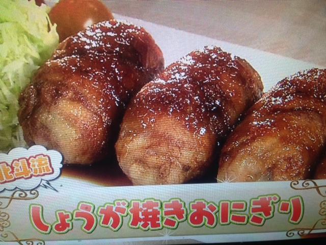 北斗晶の高菜入りしょうが焼きおにぎり レシピ【あさチャン】
