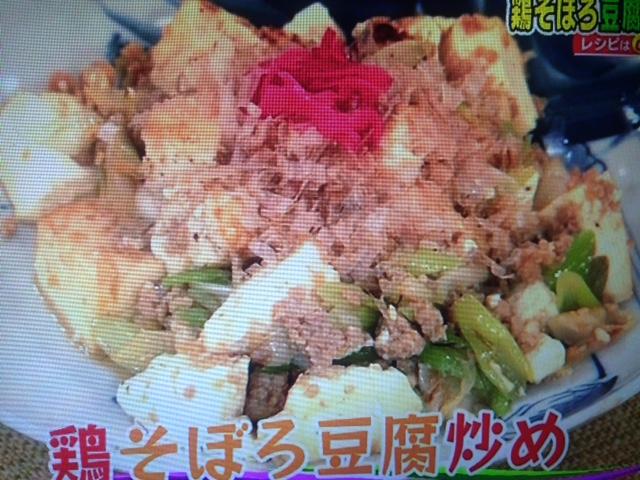 【あさイチ】瀬尾流!鶏そぼろアレンジレシピ~豆腐炒め・ごはん