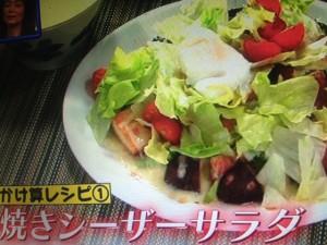 家事えもん レシピ 焼きシーザーサラダ