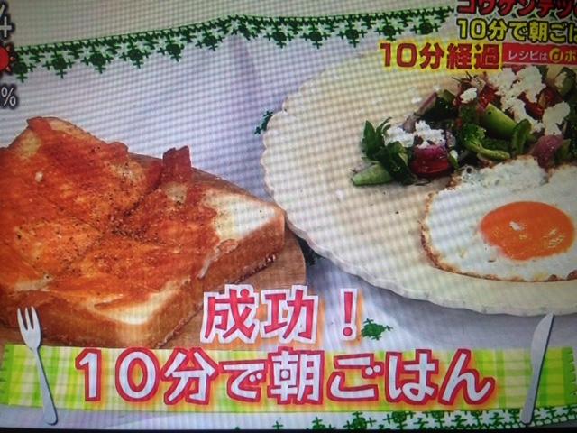 【あさイチ】コウケンテツの10分朝ごはんレシピ~チーズトースト・目玉焼き