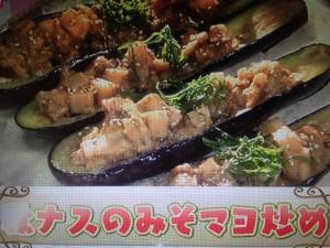 秋茄子の味噌マヨ炒め