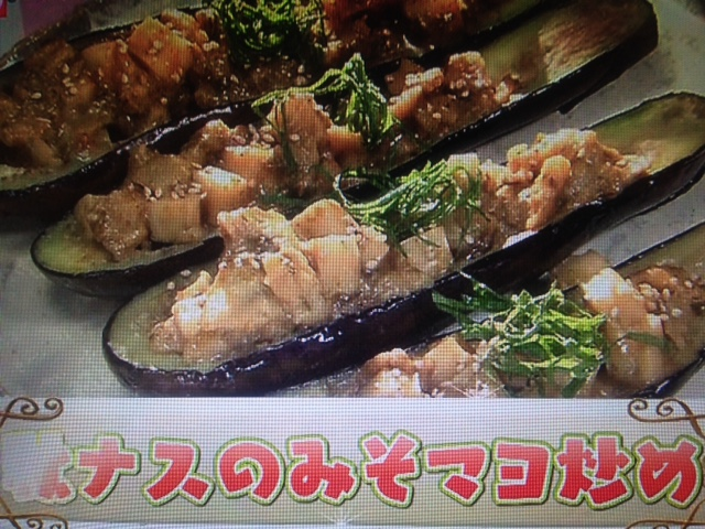 【あさチャン】北斗晶の北斗ゴハン!秋茄子の味噌マヨ炒め レシピ