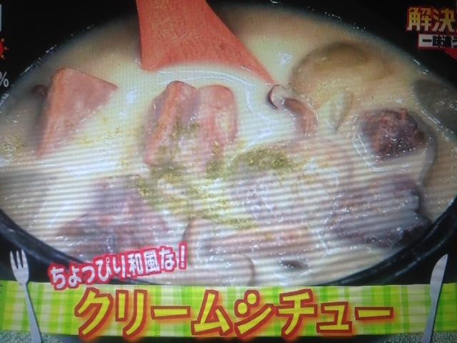 【あさイチ】和風クリームシチュー&梅おかかごはん レシピ