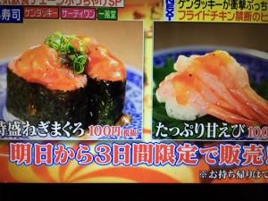 ジョブチューン くら寿司