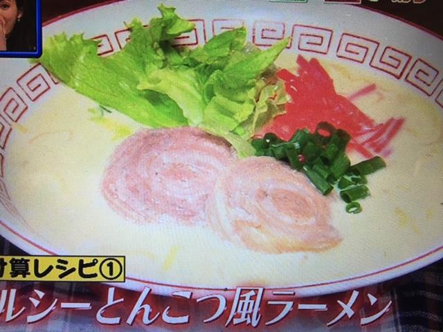 家事えもんかけ算レシピ~とんこつ風ラーメン&チャーシュー&カップケーキ