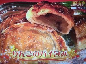 あさイチ りんごのパイ包み