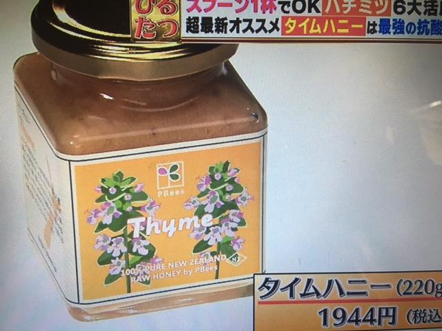【バイキング】ハチミツ6大活用法~マヌカハニーとタイムハニーは通販で入手OK