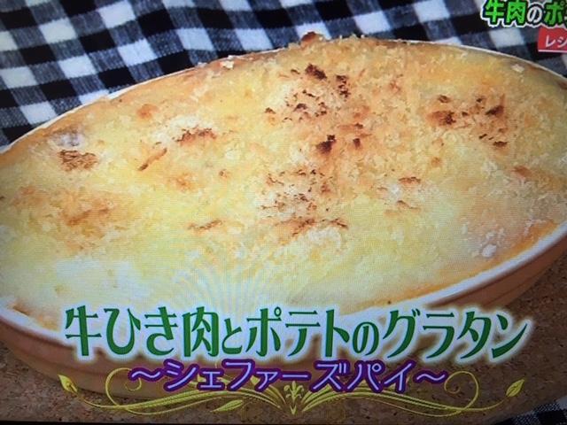 【あさイチ】牛ひき肉とポテトのグラタン~シェファーズパイ レシピ