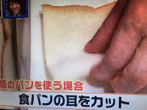 家事えもん レシピ グラタンパン