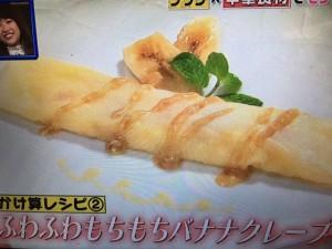 家事えもん レシピ バナナクレープ