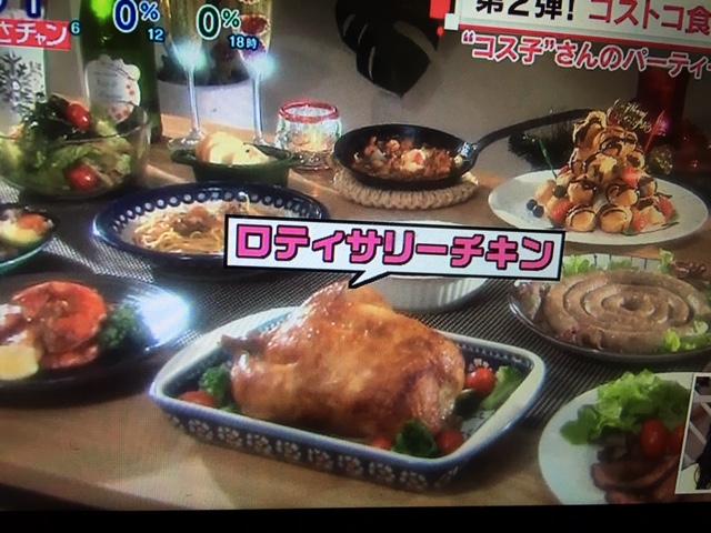 【あさチャン】コス子さんのコストコアレンジレシピ~クリスマスパーティー編