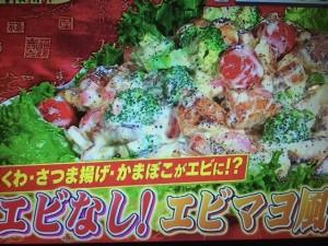 みきママ レシピ エビマヨ風