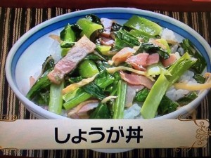 あさチャン しょうが レシピ