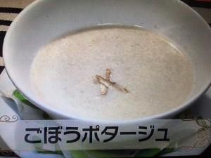 あさチャン ごぼう レシピ
