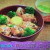 【バイキング】長谷川りえさんの冷めてもおいしい鶏つくね丼 レシピ