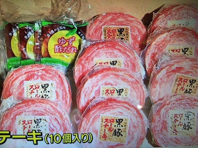 【バイキング】森公美子さんオススメ絶品お取り寄せ通販!