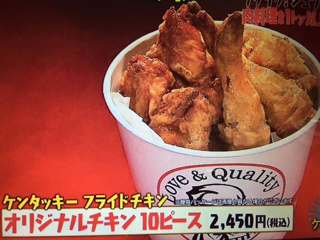 【マツコの知らない世界】フライドチキン炊き込みご飯&スープ レシピ