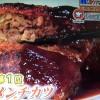 【ヒルナンデス】クックパッド裏技レシピ~おでんつゆ・油揚げメンチカツなど